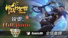 大神凯瑞啦:Jinoo剑仙光明锐雯 越双塔极限击杀1V3杀人逃生秀 集锦