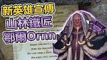 《英雄联盟》新英雄宣传內容:山林铁匠 ─ 厄尔【Ornn】
