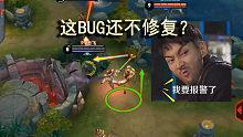 王者荣耀:这个bug还不修复 我真的要报警了