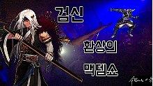 最后的苍蝇9,韩服剑魂三一哥怒斩卢克r黑暗祭坛boss