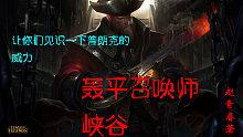 LOL英雄联盟:剑仙船长与杰斯妖姬的斗智斗勇