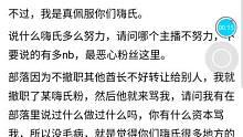 自称已粉转黑,嗨氏QQ兴趣部落首席酋长自行离职,不再粉