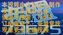 虎牙直播卢亦Lue之球球大逃杀 第三季(加快版)