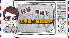 《铁栓带你飞》第19期—王昭君的征婚启事