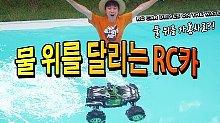 【许pop实验】遥控模型车能在水中飞驰吗