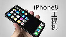 "iPhone8已在华强北""流传""!圈内售价高达几十万被抢光"