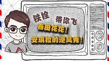 《铁栓带你飞》第23期—春田花花!安其拉的逆风秀!