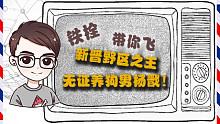 《铁栓带你飞》第24期—新晋野区之王—无证养狗男杨戬!