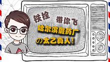《铁栓带你飞》第25期—哈尔滨假药厂の太乙真人!