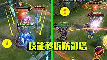 王者荣耀BUG:这两个英雄竟能技能秒拆防御塔
