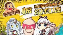 【青铜修炼手册】68:惊!召唤师峡谷没有墙!