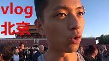 北京之行vlog 特意去看升国旗但是居然晚了两分钟