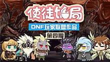 【DNF】使徒饭局04:万年正太放毒奶