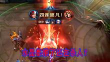 王者荣耀:国服第一韩信四杀推水晶之后为什么不动了?杀伤力太强