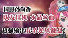 小潮;3v5孙尚香不看后悔一辈子!