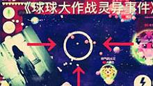 【球球大作战】万吨大球在眼皮底下凭空消失?球球灵异事件?