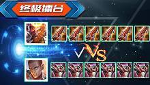 王者荣耀:六无尽孙悟空vs六反甲达摩,我赌一包辣条猴子胜