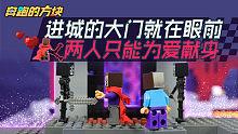 """我的世界定格动画《奔跑的方块》第7集 三件宝物得到,怎料还需为爱""""献身"""""""