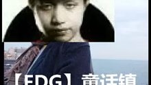 【EDG】童话镇送给厂长