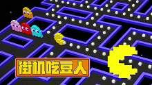 街机吃豆人 01