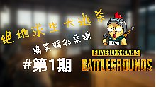 绝地求生大逃杀搞笑碉堡集锦【国外玩家版】