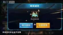 王者荣耀:玩家3600金币得了2个永久,这宝箱概率高达8%!