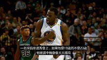 5名备受争议虚报年龄的NBA球员!