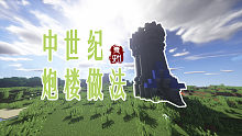 【青知】【minecraft】我的世界:建筑教学:城堡:炮楼