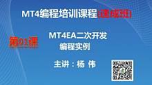 MT4智能交易编程视频教程 QQ973201383