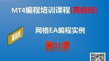 MT4编程培训高级班课程 第01课 网格EA编程开发