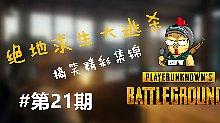 绝地求生大逃杀搞笑碉堡集锦第21期【中文版】