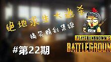 绝地求生大逃杀搞笑碉堡集锦第22期【中文版】