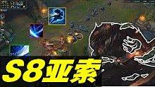 S8新符文亚索 精彩操作集锦