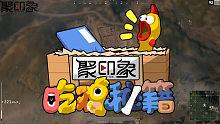 吃鸡秘籍01:人体描边大师顺利吃鸡