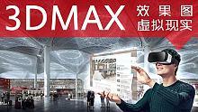 云学贝3DMAX入门教程-构图形式能够直接表现丰富度、突出主角