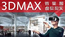 云学贝3DMAX入门教程-面倒角、模型 精细加细分涡轮平滑修改器