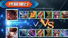 王者荣耀:吕布VS赵云,看谁才是最牛的战神