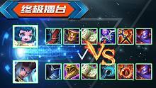 王者荣耀:蔡文姬VS东皇太一 ,纯爆发都能回血?到底要刚多久