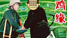 骑自行车也能吃鸡!缘分啊