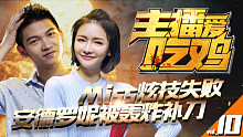 Miss炫技失败,安德罗妮被轰炸补刀-主播爱吃鸡10