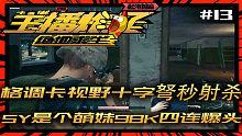 主播炸了绝地求生超神篇13:格调卡视野十字弩秒射杀 SY是个萌妹98K四连爆头