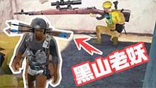 绝地求生:98不亏系列,拉风龙教你如何造一个黑山老妖,98K瞄上了也不敢开枪!