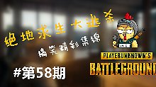 绝地求生大逃杀搞笑碉堡集锦第58期【中文版】