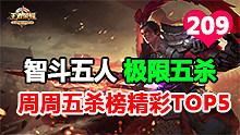 王者荣耀周周五杀榜TOP5第209期:吕布智斗五人极限五杀