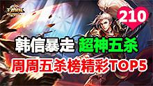 王者荣耀周周五杀榜TOP5第210期:韩信暴走单骑五杀