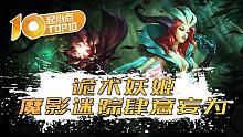 起小点TOP10VOL367 诡术妖姬魔影迷踪肆意妄为