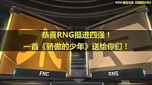 RNG大胜!狗门弄薇!虎九万反向EQ!一首《骄傲的少年》送给RNG!
