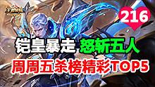 王者荣耀周周五杀榜TOP5第216期:铠皇暴走中路怒斩五人
