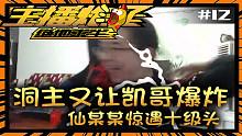 主播炸了绝地求生篇12:仙某某惊遇十级头 洞主又让凯哥爆炸