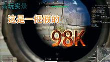 绝地求生高玩实录40运气逆天被98K打中六枪不死